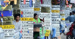 States empowered to charge special fees for fancy vehicle registration numbers: SC