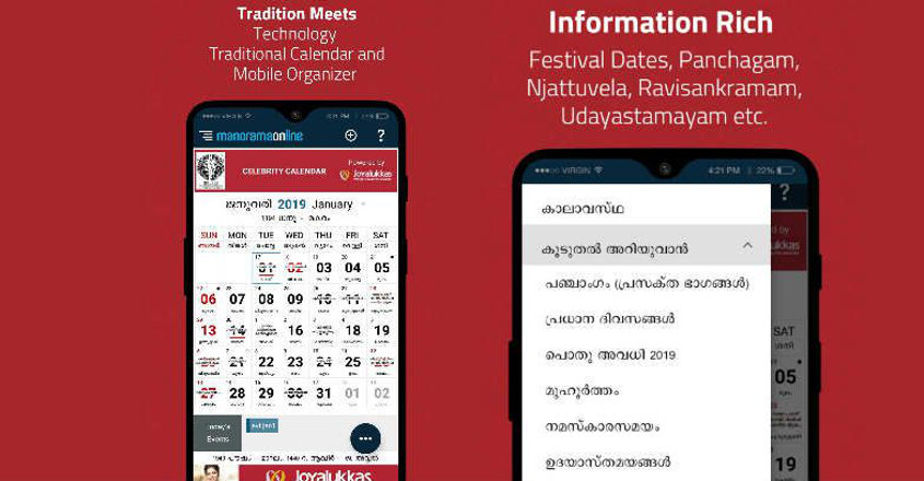 The new Manorama calendar app is a trusted organiser