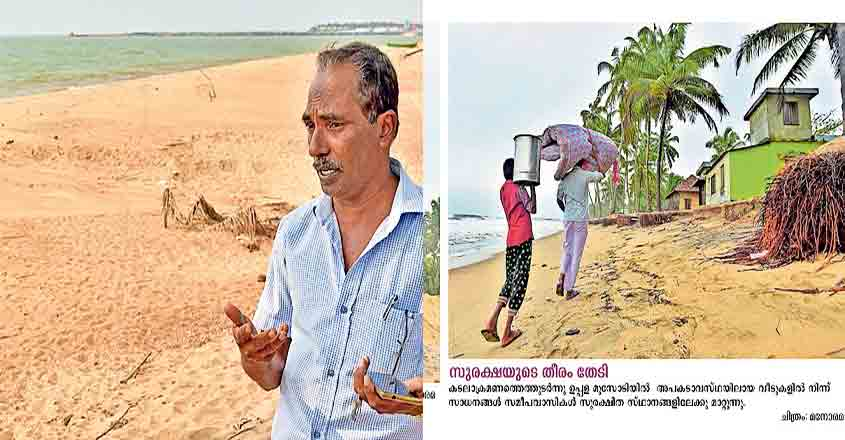 Sea washes away NRI returnee's property following government carelessness