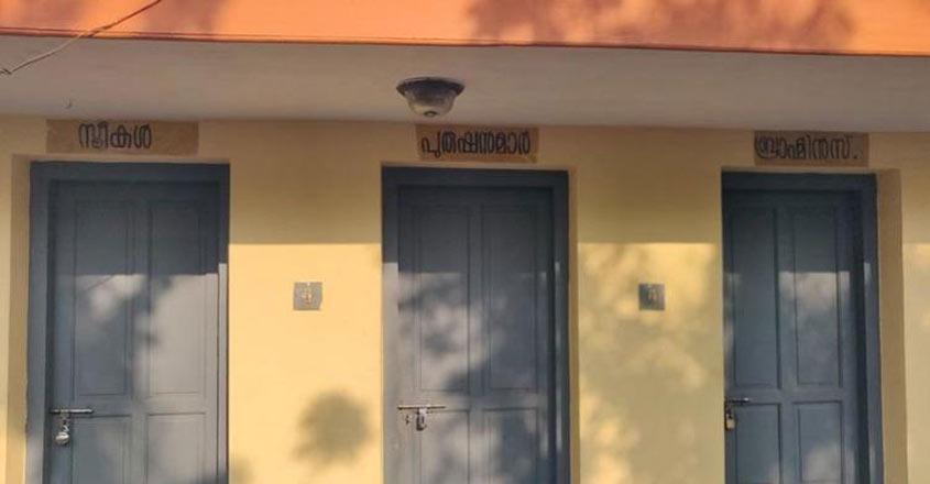 'Brahmins-only' toilet in Kerala temple creates flutter