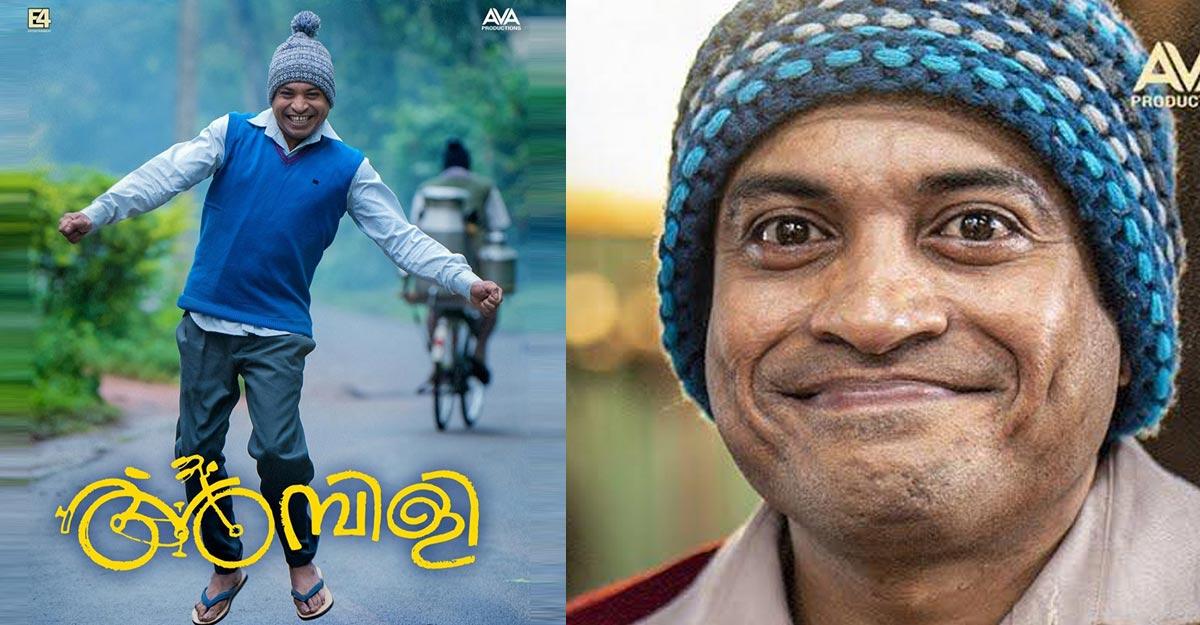 ambili-movie-review-1
