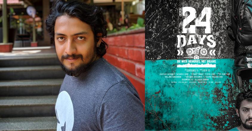 adith-24-days-actor-new