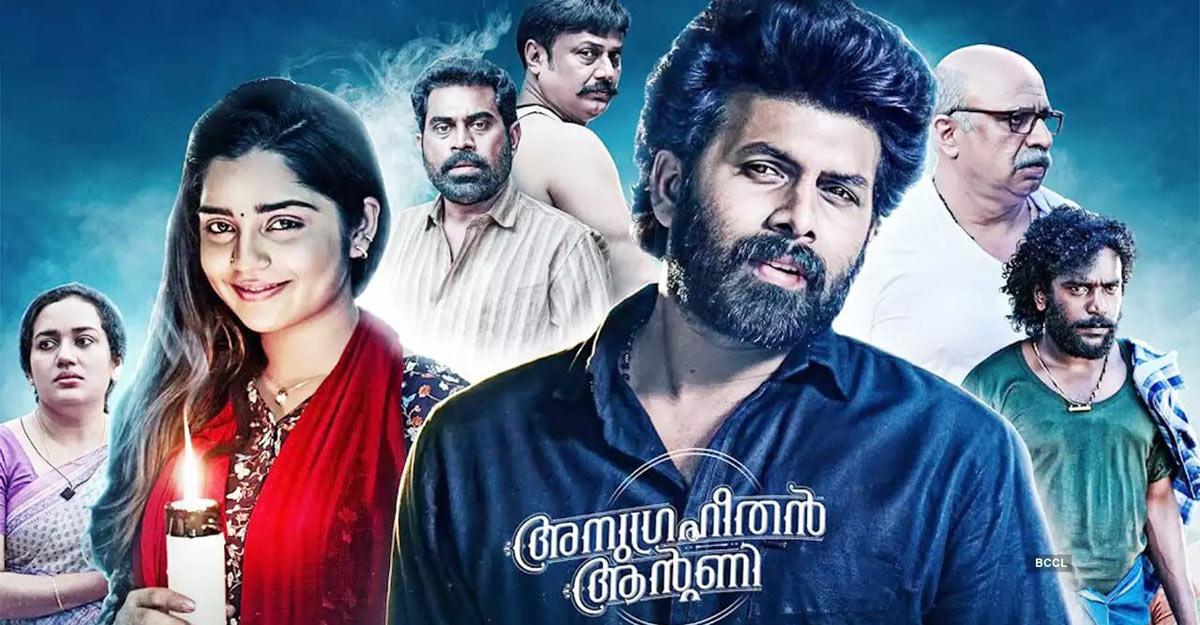 Anugraheethan Antony Movie Download Leaked By TamilRockers, Movierulz