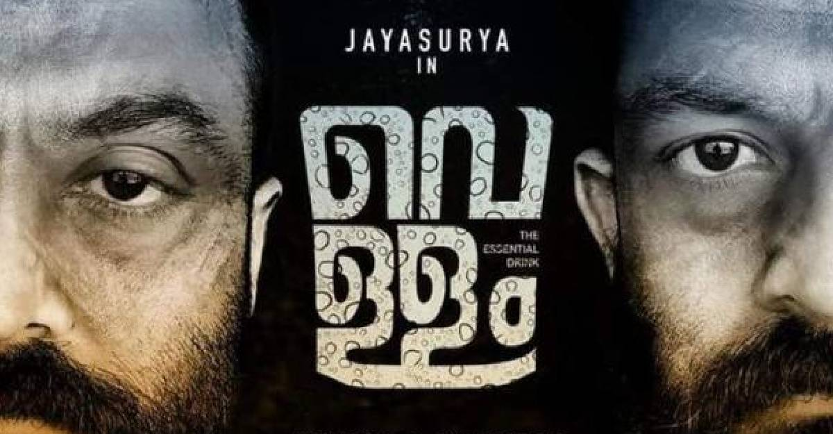 Jayasurya's Vellam movie review: Lofty message, wobbly course