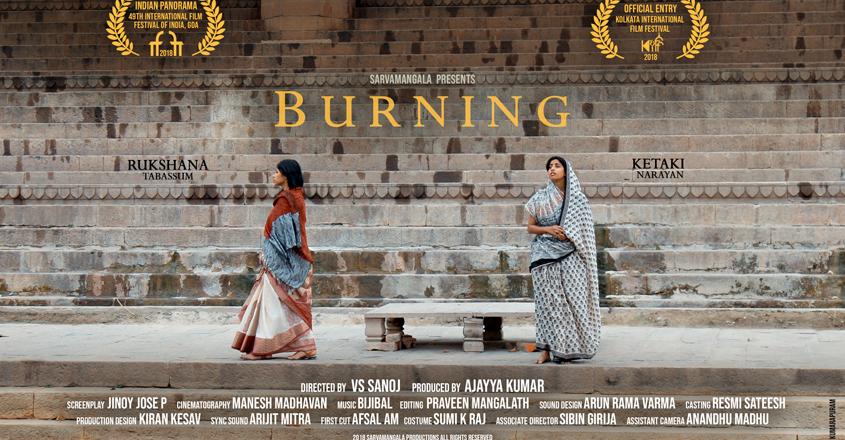 burning-short-film