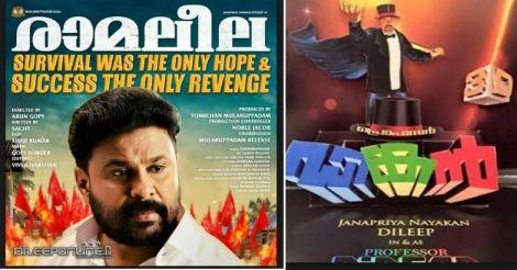 Dileep movies