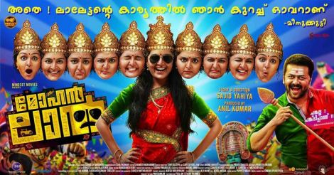 Stay on 'Mohanlal' lifted, film to hit screens on Vishu
