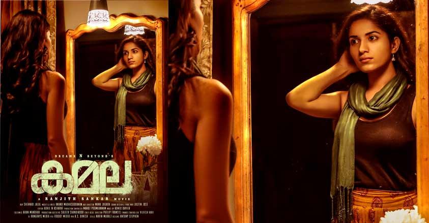 Ruhani Sharma is Kamala, first-look poster revealed
