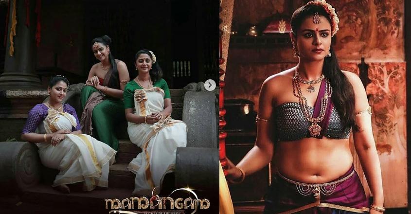 mamaangam-movie