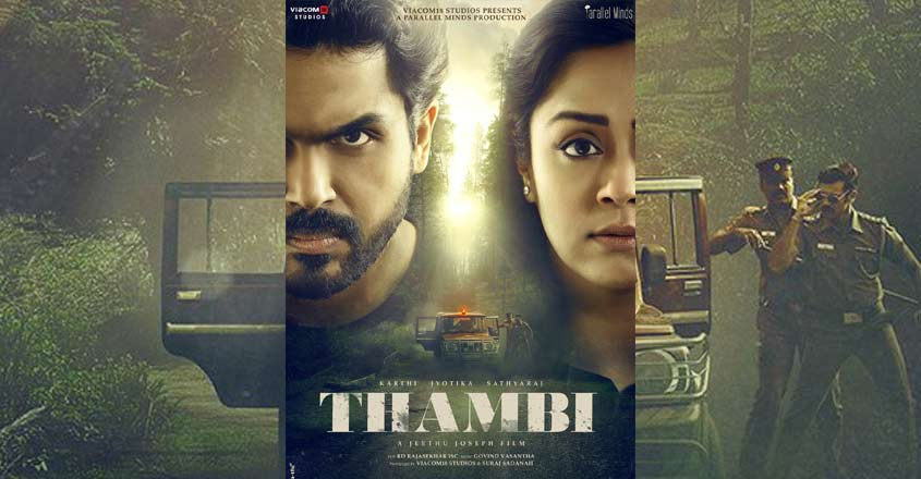 Karthi, Jyotika to star in Jeethu Joseph's Tamil film Thambi