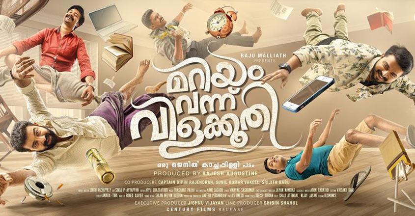 mariyam-vann-vilakoothi-movie-poster