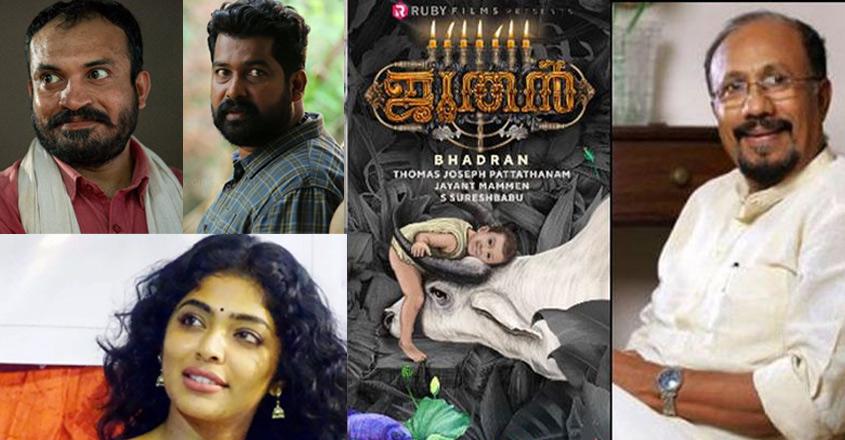 joothan-bhadran-movie