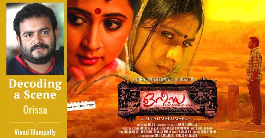 Decoding A Scene - Orissa
