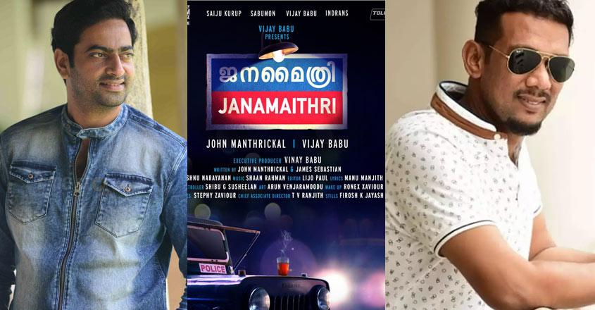janamaithri-movie