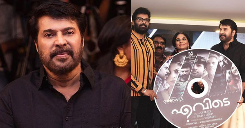 mammootty-audio-launch