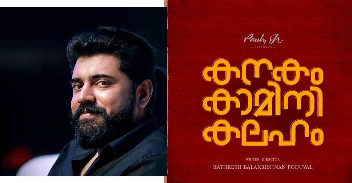Nivin Pauly announces new film on birthday, shares title poster of 'Kanakam Kaamini Kalaham'