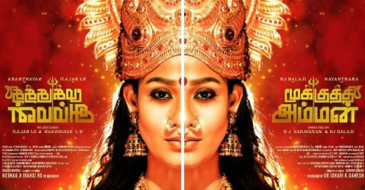 nayanthara-mookuthi-amman