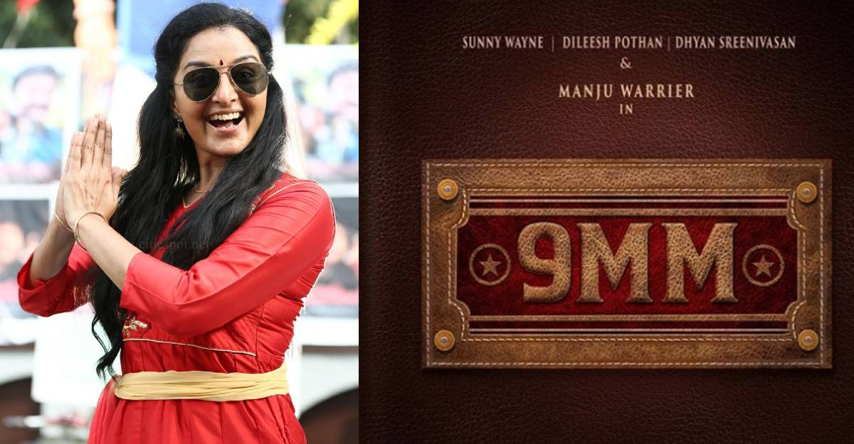 manju-warrier-9mm-movie