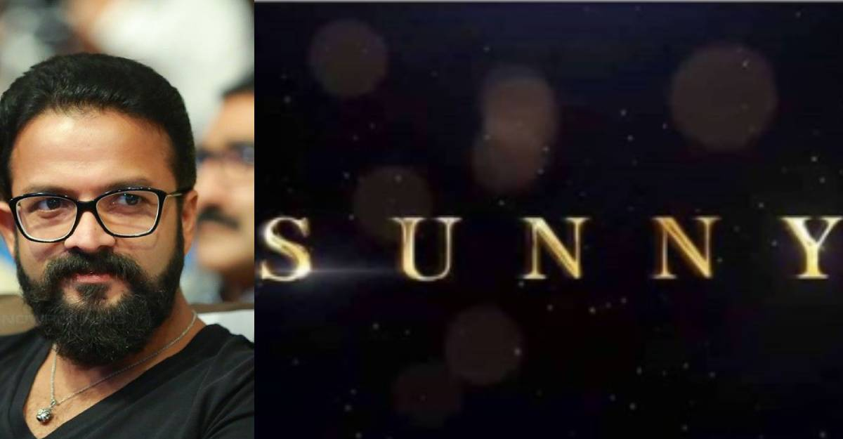 Jayasurya's 100th film titled 'Sunny'