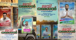 Posters of 'Member Rameshan 9am Ward' lift up election fever