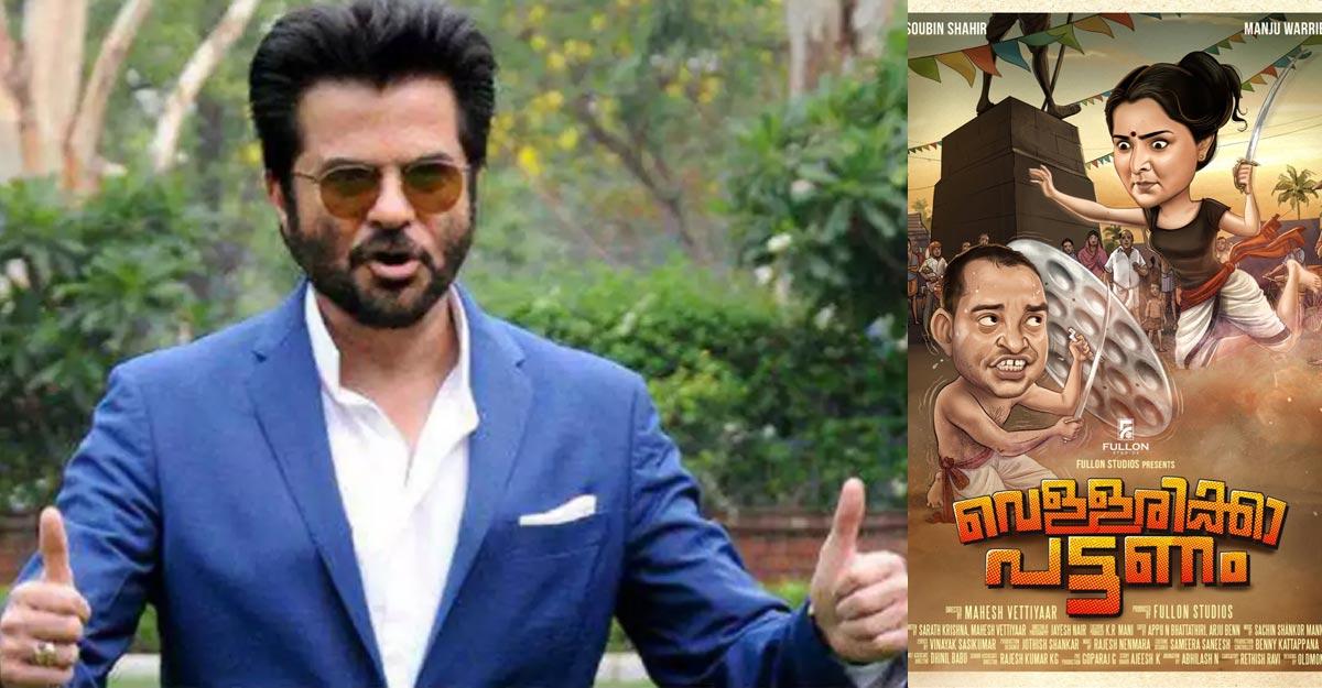 anil-kapoor-manju-movie-poster