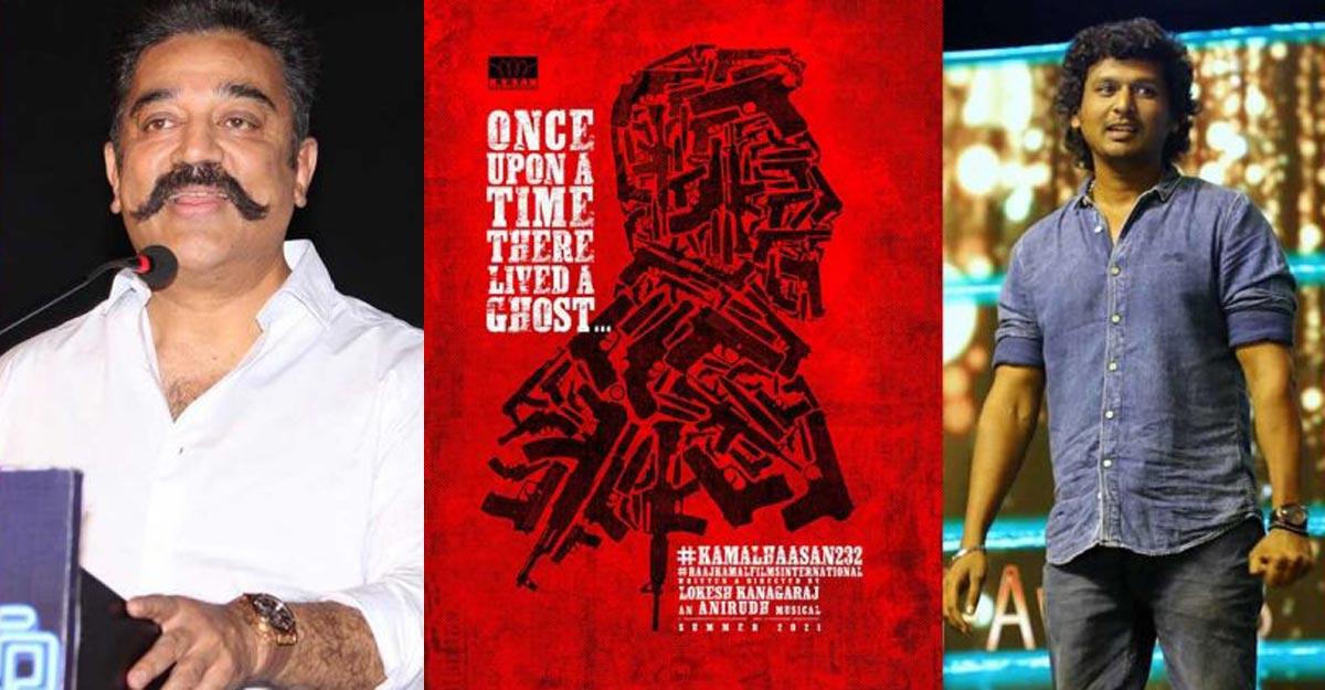 kamal-hassan-lokesh-movie