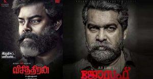 Joju's 'Joseph' gets a Tamil remake, titled 'Vichithiran'
