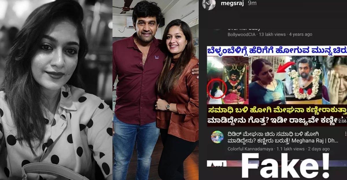 meghana-raj-on-fake-news