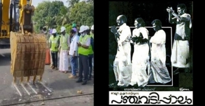 36 years of Panchavadipalam: KG George's political satire turns reality with Palarivattam bridge demolition