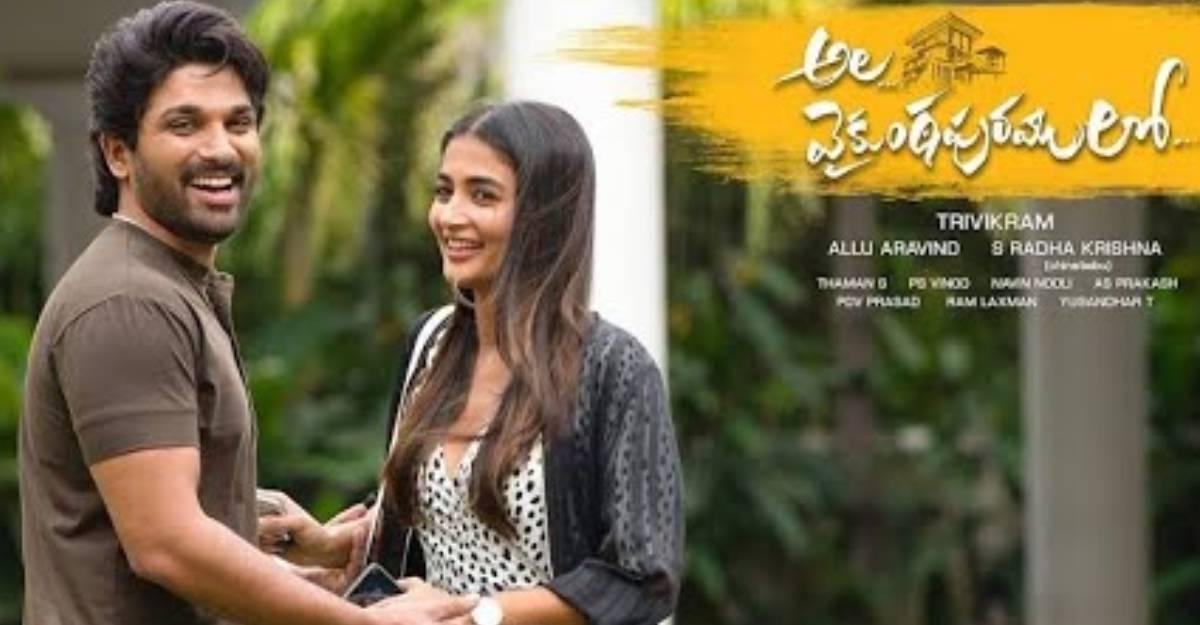 Allu Arjun calls 'Ala Vaikunthapurramuloo' an 'unforgettable film'