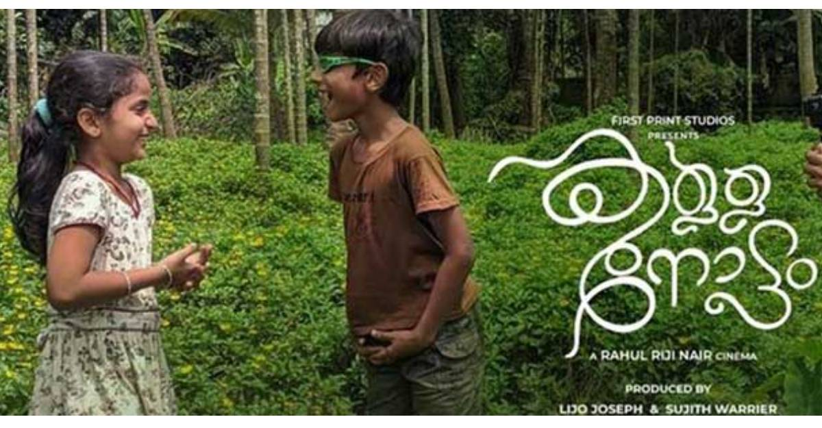 Rahul Riji Nair's Kalla Nottam wins Best Film Award at Kolkata International Film Festival