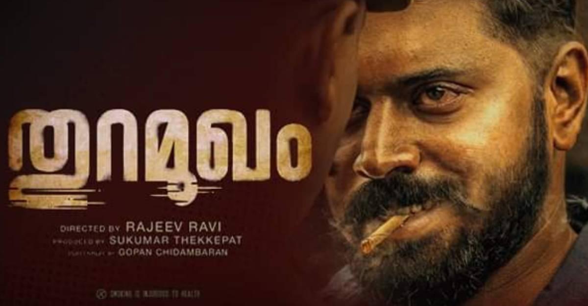 Rajeev Ravi's Thuramukham to release on Eid