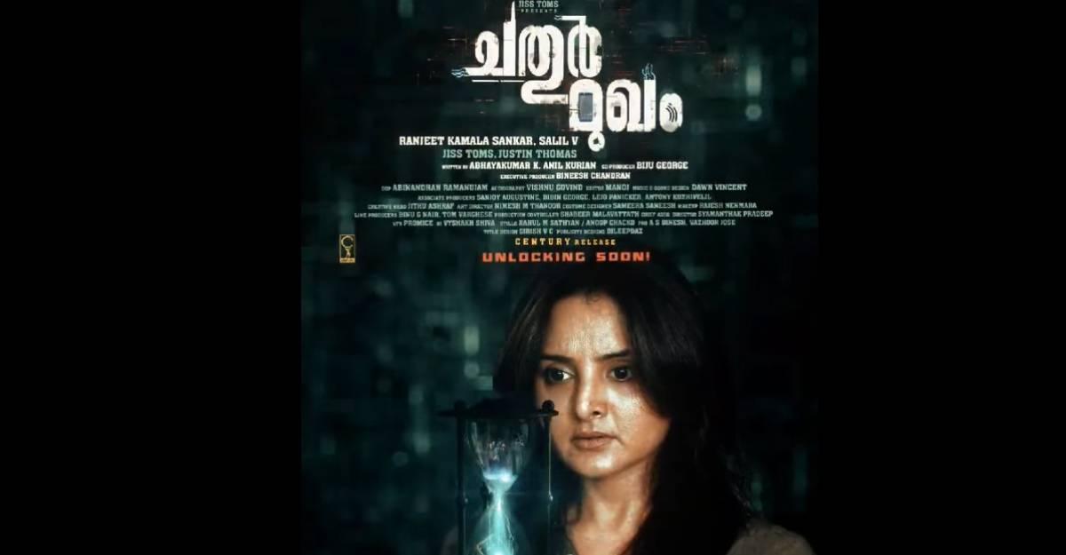 First look motion poster of Manju Warrier, Sunny Wayne starrer Chathur Mukham released