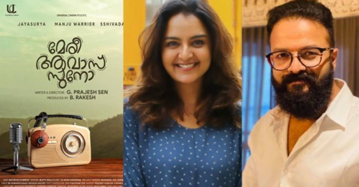 Manju Warrier, Jayasurya starrer 'Meri Awaz Suno' is remake of this Bengali film!