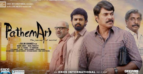 Pathemari: A precursor to real-life cinema
