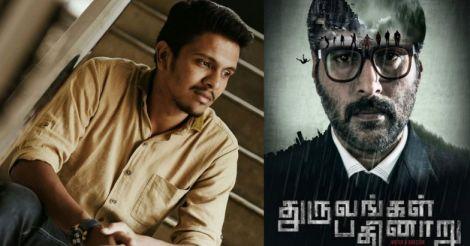 D16 director Karthick Naren