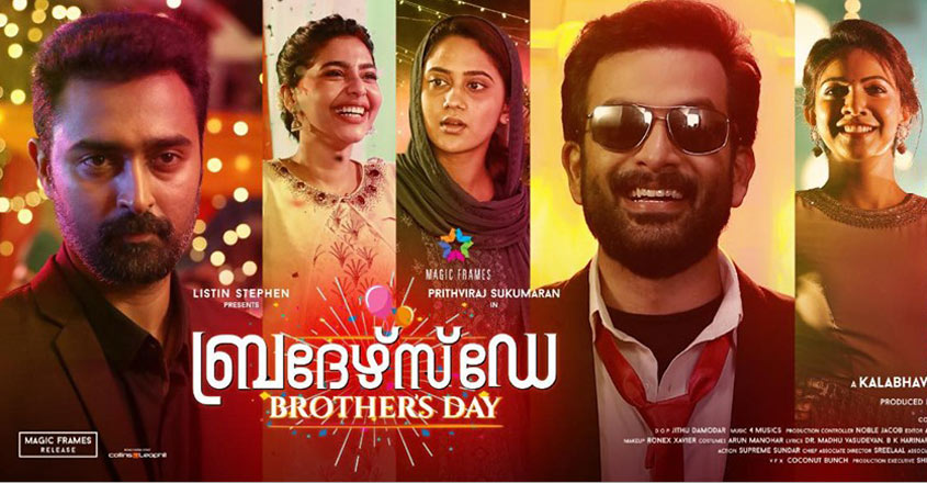brothers-day-review