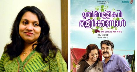 Here's why Mohanlal's 'Munthirivallikal Thalirkkumbol' is special for Sophia