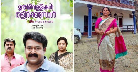 Munthirivallikal creates history in Cheruthoni