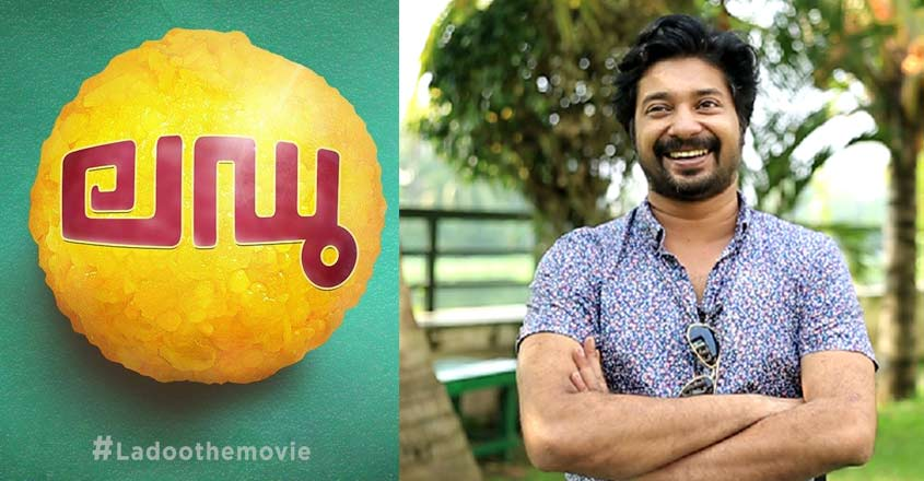 Why Shabareesh Varma could easily relate with his character in 'Ladoo'