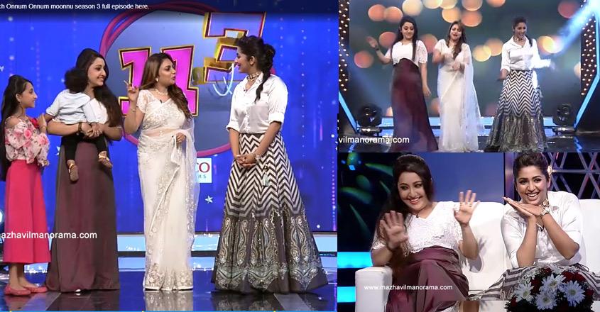 How Actress Nithya Das Fell For A Punjabi On A Flight Nithya Das Navya Nair Malayalam Movies Mazhavil Manorama Onnum Onnum Moonu However, her soul was thrown into erika, the villainess of an otome game! nithya das navya nair malayalam