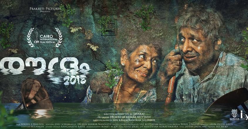 roudram-2018-movie-1