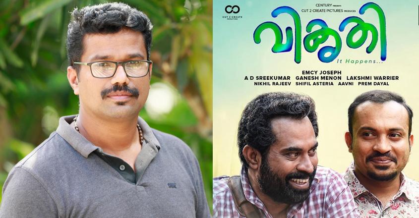 vikrithi-movie-1