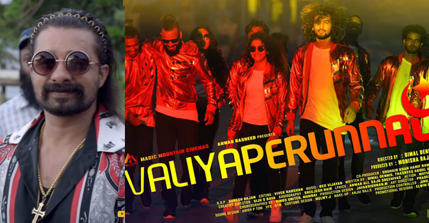 valiyaperunnal-movie-stars