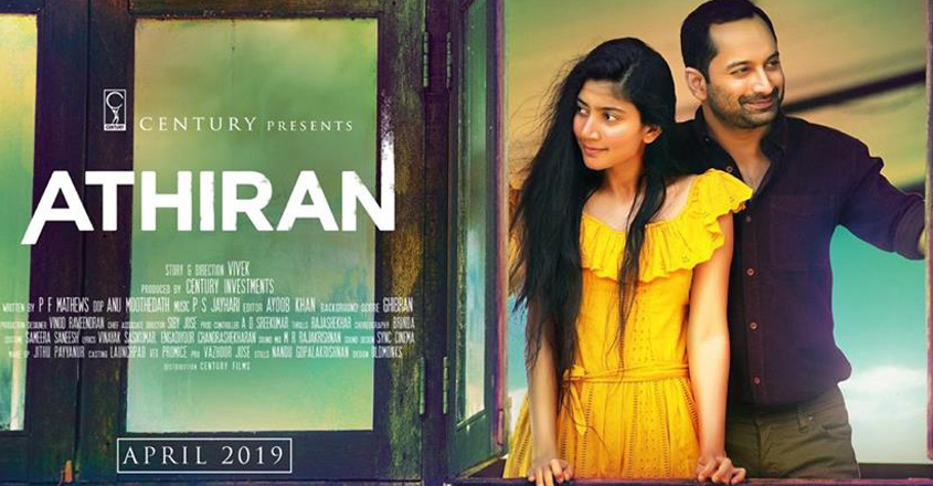 athiran-movie-1