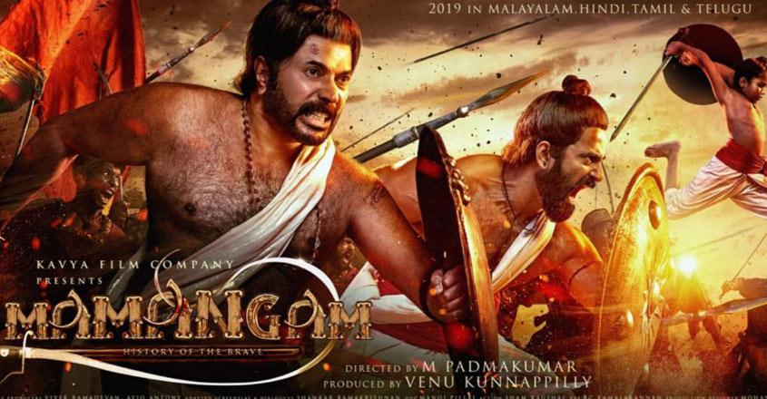 mamangam-movie