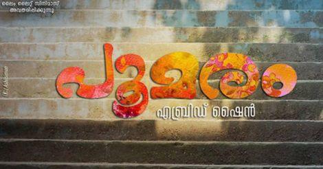 Kalidas-starrer 'Poomaram': quick review