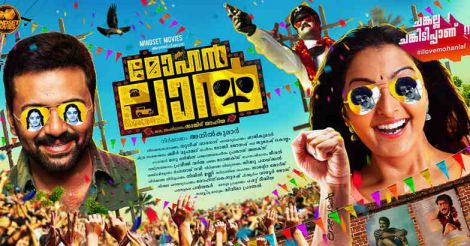 Mohanlal movie review
