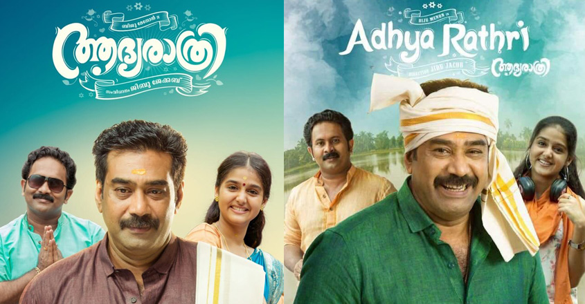 aadhyarathri-movie-review-1