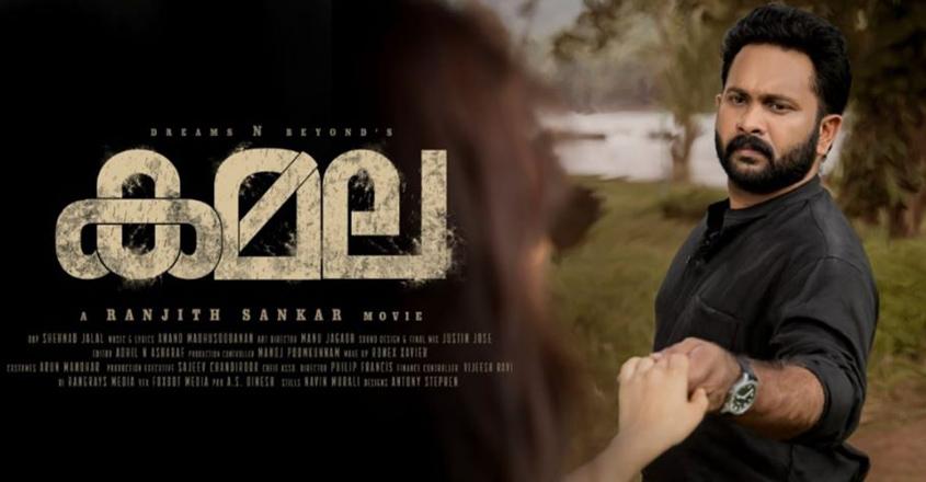 kamala-movie-review-1
